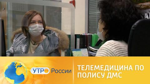 Утро России. Телемедицина по полису ДМС: вырос спрос на онлайн-консультации врачей