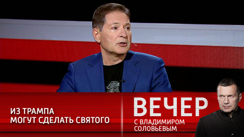 """Вечер с Владимиром Соловьевым. Из Трампа могут сделать """"святого"""""""