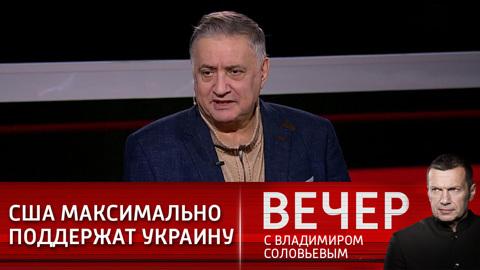 Вечер с Владимиром Соловьевым. США максимально поддержат Украину