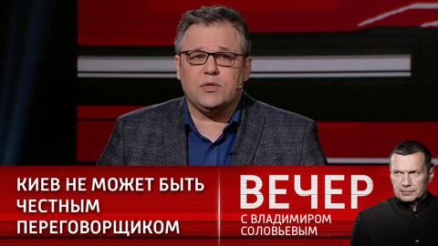 Вечер с Владимиром Соловьевым. Киев не может быть честным переговорщиком