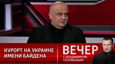 Вечер с Владимиром Соловьевым. Украинский курорт имени Байдена