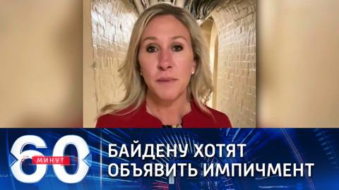 60 минут. Республиканка Грин предлагает объявить импичмент Байдену