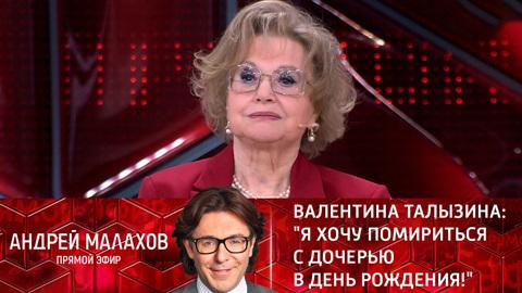 """Прямой эфир. Валентина Талызина: """"Я хочу помириться с дочерью в день рождения!"""""""