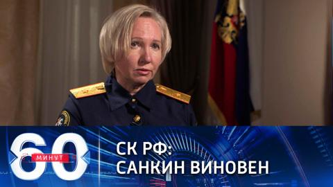 60 минут. Представитель СК РФ: в действиях Санкина не было крайней необходимости