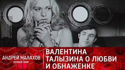 """Прямой эфир. Валентина Талызина: """"Я не ходила к мужчинам голая с розой!"""""""