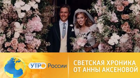 Утро России. Звездные свадьбы 2020 года