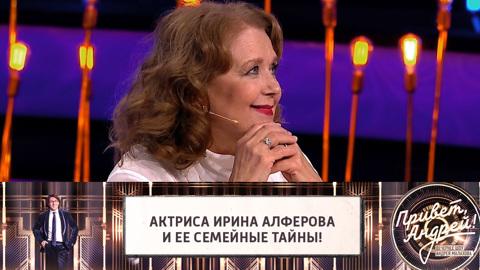 Привет, Андрей! Актриса Ирина Алферова и ее семейные тайны!