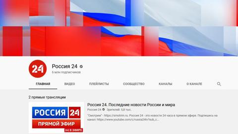"""У """"России 24"""" в YouTube – 6 миллионов подписчиков"""