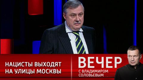 Вечер с Владимиром Соловьевым. Не только дети: откуда взялись нацисты на акциях оппозиции