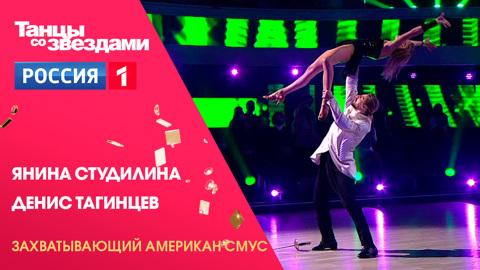Танцы со звездами. Янина Студилина и Денис Тагинцев
