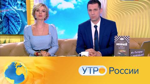 Утро России. Эфир от 25.01.2021 (05:00)