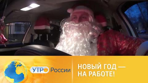 Утро России. Новый год на работе: праздник без отрыва от производства