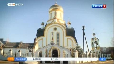 Вести-Курск. Храм святых Царственных страстотерпцев отметил 10 лет со дня освящения