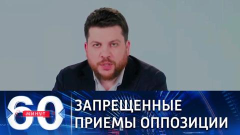 60 минут. Сторонники Навального вовлекают детей в политические игры