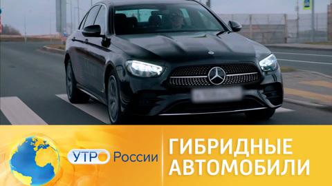Утро России. Гибридные автомобили