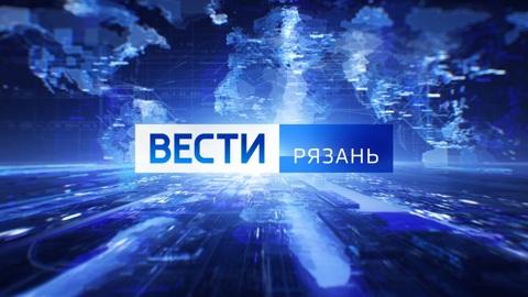 Вести-Рязань. Эфир от 26.01.2021 (09.00)
