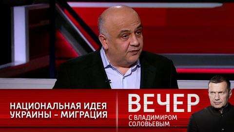 Вечер с Владимиром Соловьевым. Гастарбайтерам на Украине платят 50 минимальных зарплат