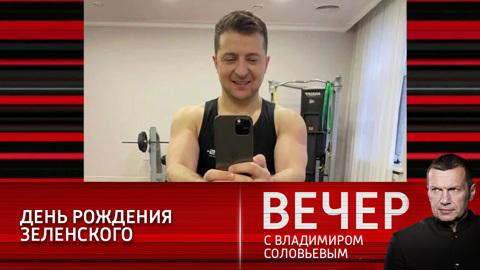 Вечер с Владимиром Соловьевым. Зеленский отметил день рождения выходом из локдауна