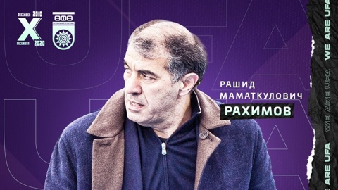 """Уфа"" объявила об отставке Рашида Рахимова"