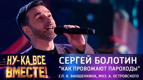 """Сергей Болотин, """"Как провожают пароходы"""""""