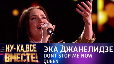 "Эка Джанелидзе, ""Dont stop me now"""