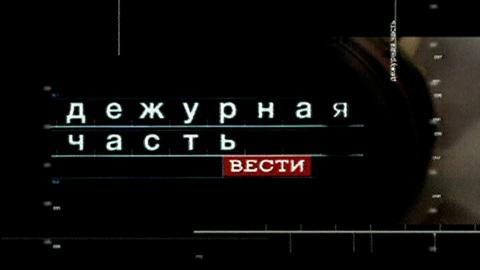 """Оперативность и правдивость: история программы """"Вести. Дежурная часть"""""""