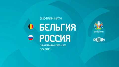 В Петербурге ожидают около 500 болельщиков из Бельгии на матче с Россией