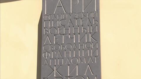 В столице открыли мемориальную доску Ромену Гари