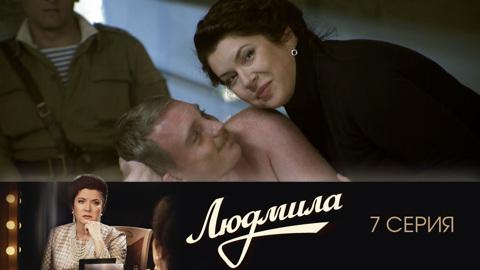 Людмила. Серия 7