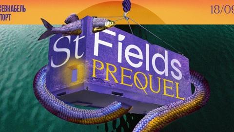Приквел фестиваля St. FIelds пройдет в Санкт-Петербурге
