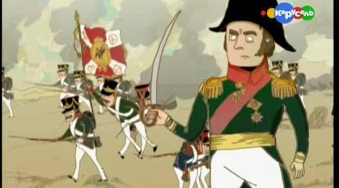 Вперед в прошлое. Война 1812 года. Перелом
