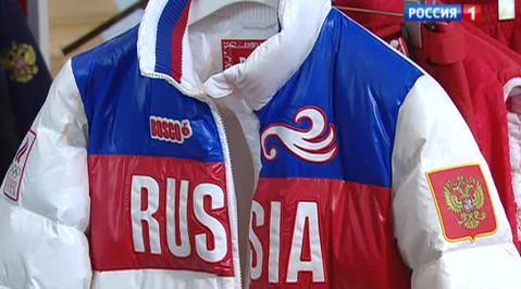 дачу сборная россии экипировка сочи автомобиля