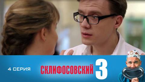 Склифосовский (3 сезон). Серия 4