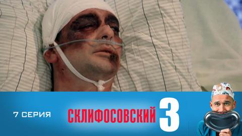 Склифосовский (3 сезон). Серия 7