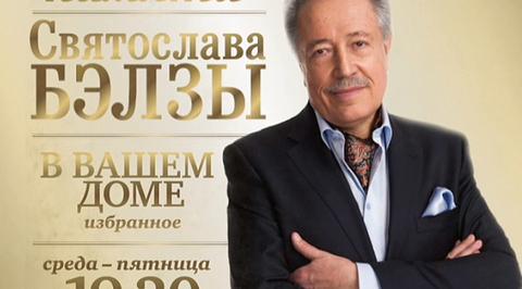 В вашем доме. Памяти Святослава Бэлзы