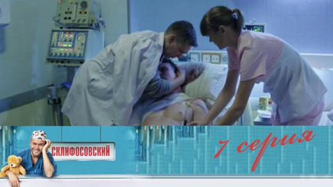 Склифосовский (4 сезон). Серия 7