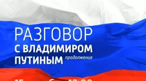 Разговор с Владимиром Путиным. Продолжение. Анонс 10