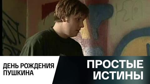 Простые истины. День рождения Пушкина