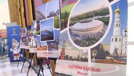 ФИФА представила официальную заставку чемпионата мира-2018