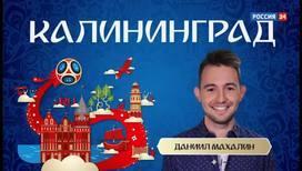 Добро пожаловать в Калининград