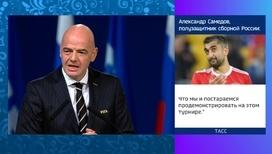 """""""Факты"""". В Москву приехали делегаты 211 национальных футбольных ассоциаций"""