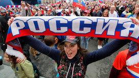 Чемпионат мира по футболу развенчал антироссийскую риторику Запада