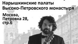 12 мая: Вечер классической гитары