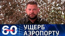 Военкор ВГТРК: американцы уничтожили все оборудование в аэропорту Кабула