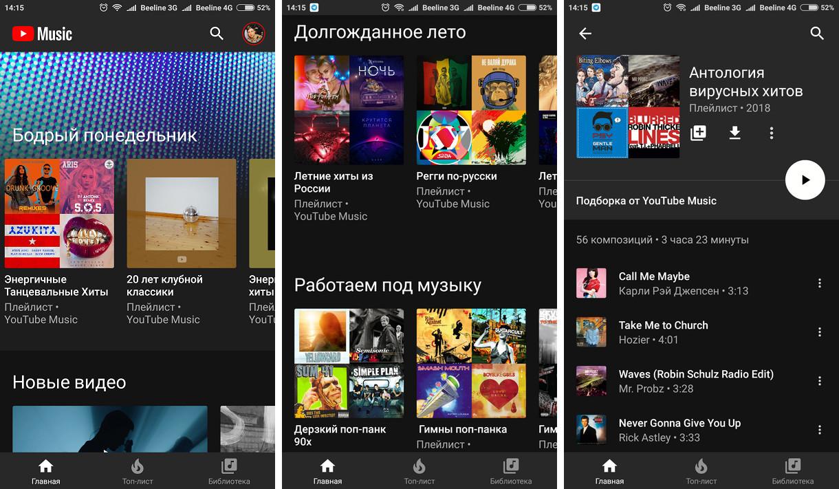 В РФ стал доступен сервис YouTube Music