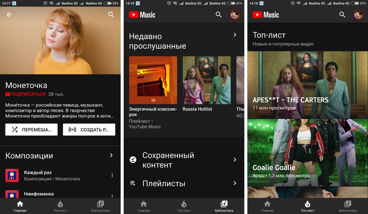 В Российской Федерации заработали сервисы YouTube Music иYouTube премиум