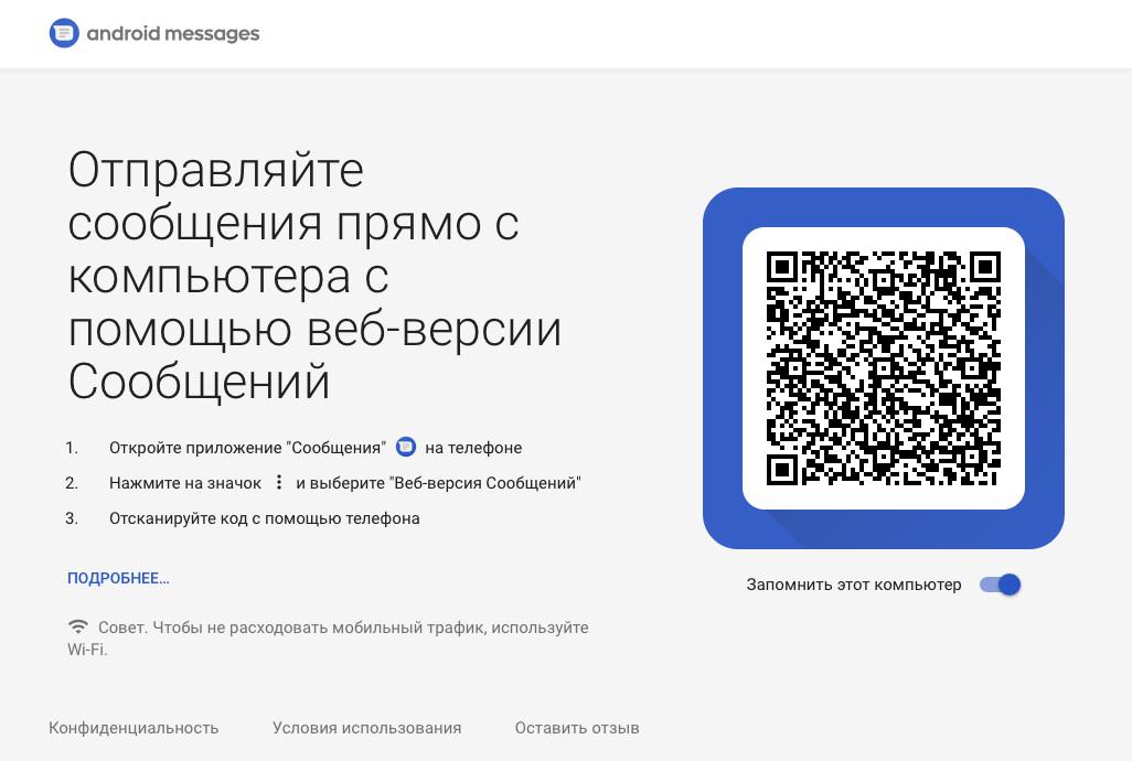 Google запускает веб-версию андроид Messages