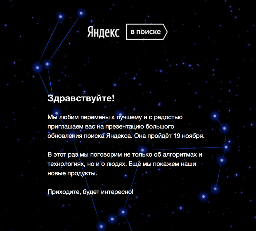 «Яндекс» покажет собственный смартфон вначале рабочей недели