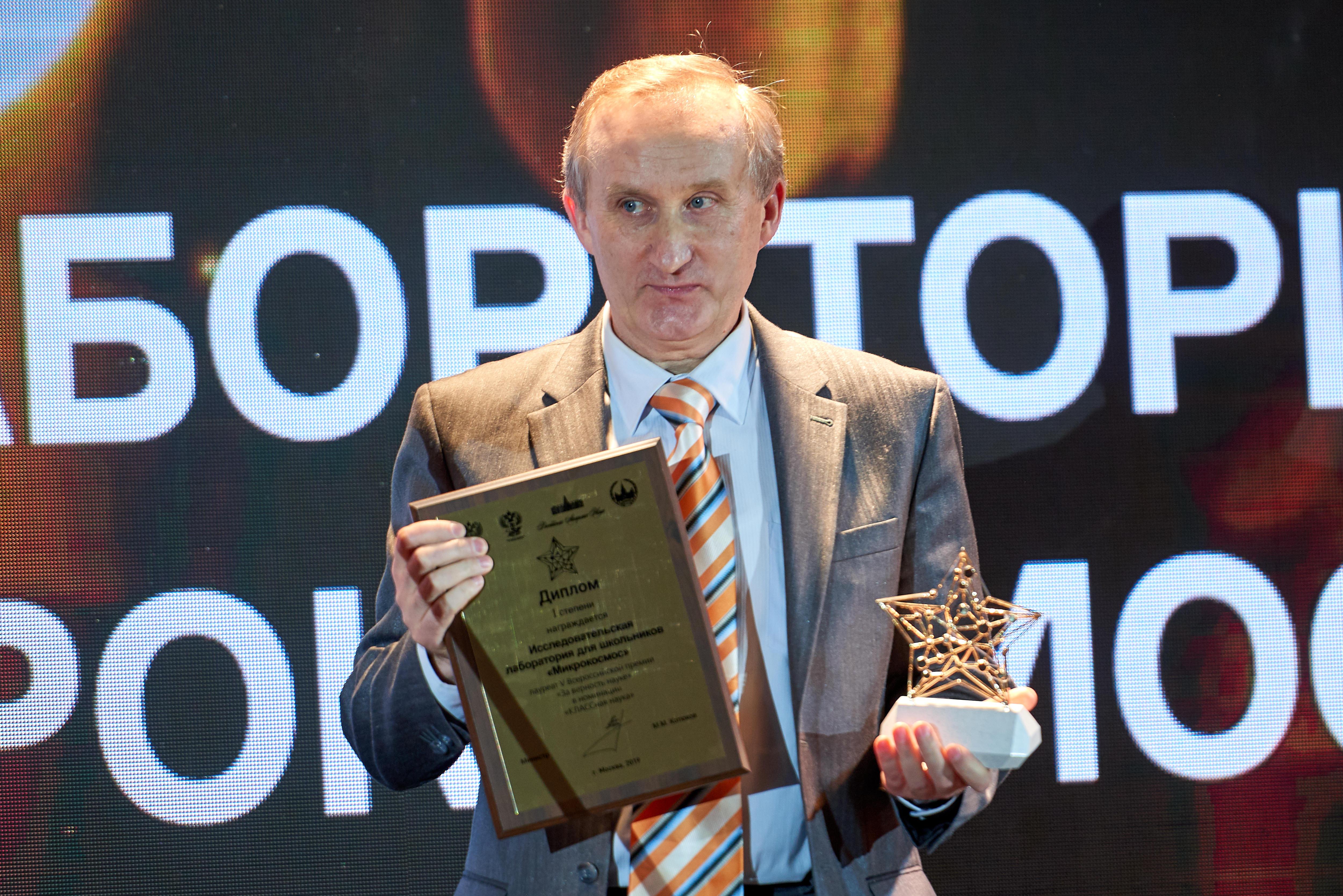 """В этом году была также учреждена номинация """"КЛАССная наука"""". Лауреатом стал проект Анатолия Михальцова."""
