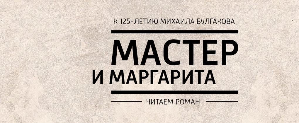 Мастер и Маргарита. Читаем роман